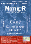 「 MOTHER 」フライヤー